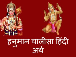 Hanuman Chalisa Meaning in Hindi