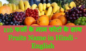 Fruits Name in Hindi - Phalo Ke Naam
