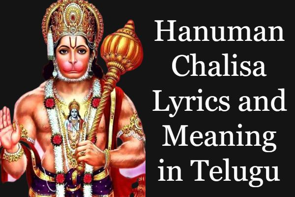 hanuman chalisa lyrics and meaning in telugu