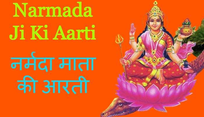 Narmada Ji Ki Aarti