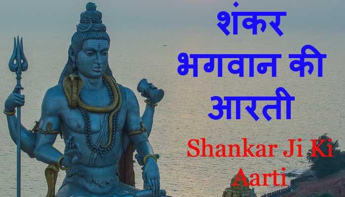 Shankar Ji Ki Aarti