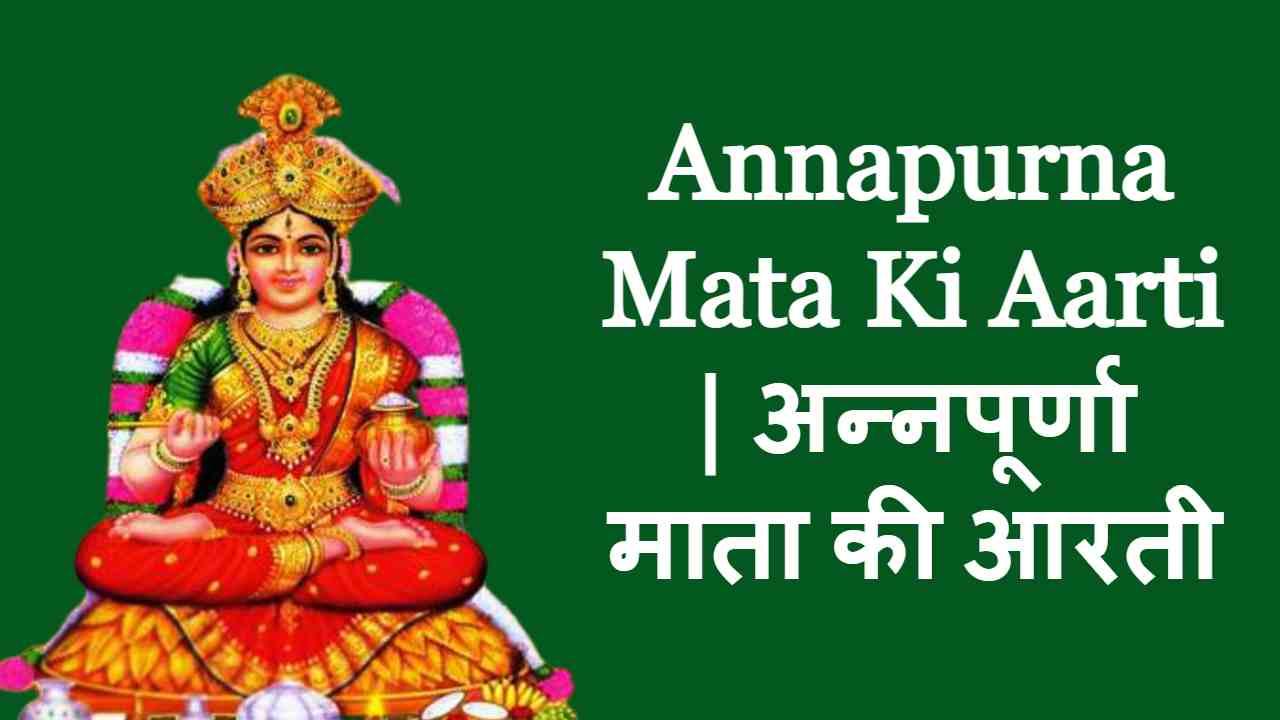 Annapurna Mata Ki Aarti