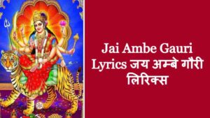 Jai Ambe Gauri Lyrics