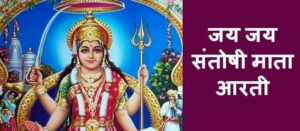 Jai Jai Santoshi Mata Aarti Lyrics