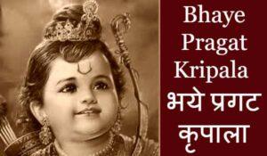 Bhaye Pragat Kripala Din Dayala
