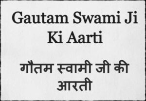 Gautam Swami Ji Ki Aarti गौतम स्वामी जी की आरती