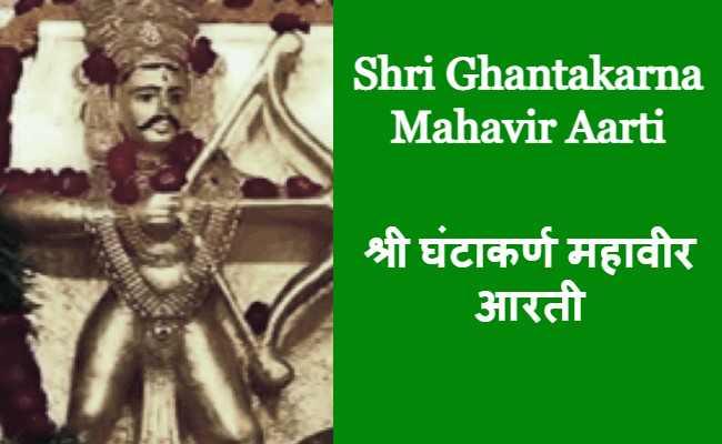 Shri Ghantakarna Mahavir Aarti