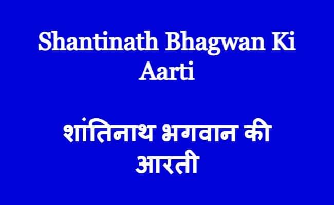 Shantinath Bhagwan Ki Aarti शांतिनाथ भगवान की आरती