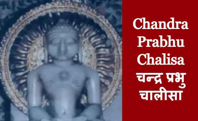 Chandra Prabhu Chalisa चन्द्र प्रभु चालीसा
