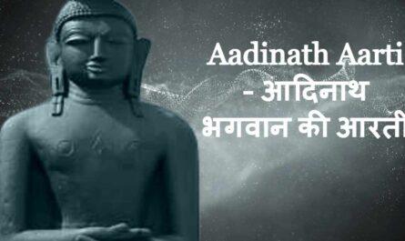 Aadinath Aarti - आदिनाथ भगवान की आरती