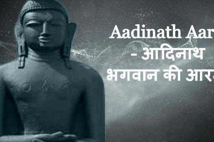Aadinath Aarti – आदिनाथ भगवान की आरती