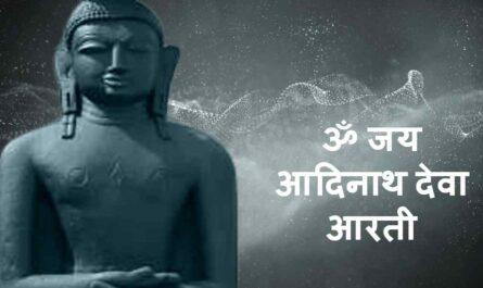 Om Jai Aadinath Deva Aarti