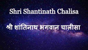 Shantinath Chalisa